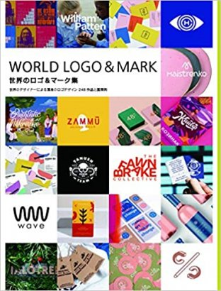 世界のロゴ&マーク集 World Logo & Mark