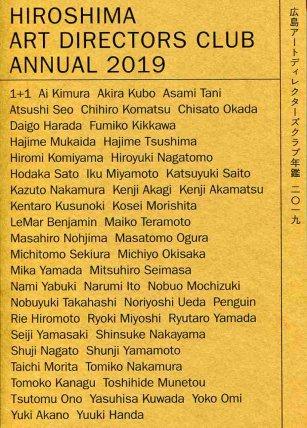 HADC年鑑2019