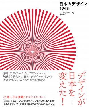 日本のデザイン 1945
