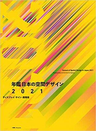 年鑑日本の空間デザイン2021
