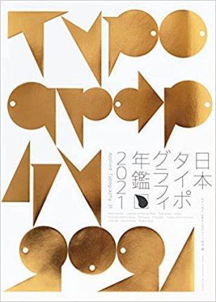 日本タイポグラフィ年鑑2021