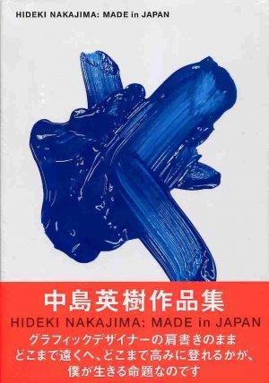 中島英樹作品集 : HIDEKI NAKAJIMA : MADE in JAPAN
