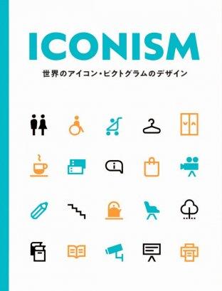 世界のアイコン・ピクトグラムのデザイン