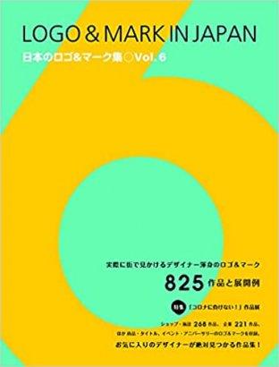日本のロゴ&マーク集 Vol.6   (掲載企業様専用)