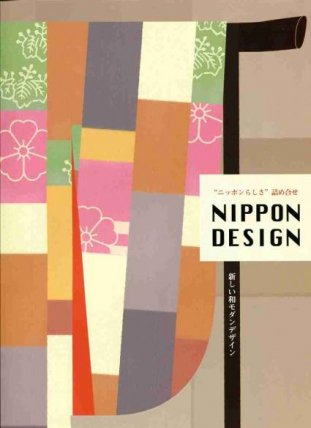 NIPPON DESIGN<img class='new_mark_img2' src='http://www.acebook.jp/img/new/icons11.gif' style='border:none;display:inline;margin:0px;padding:0px;width:auto;' />
