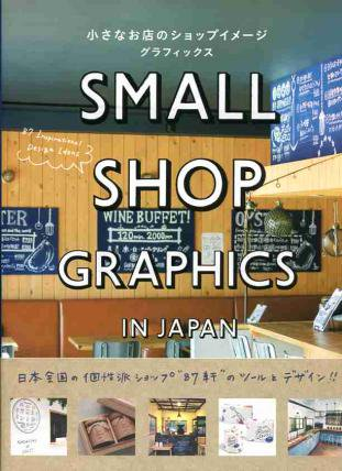 小さなお店のショップイメージグラフィックス (8/7日発売)