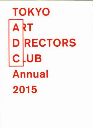 ADC年鑑2015