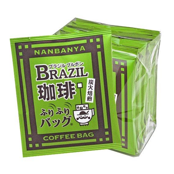 炭火焙煎『ブラジルブルボン珈琲』ふりふりバッグ/10枚入