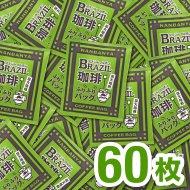 [本州送料無料]炭火焙煎『ブラジルブルボン珈琲』ふりふりバッグ/60枚入 お徳用