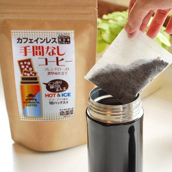 南蛮屋 カフェインレス手間なしコーヒー ~フレンチロースト濃厚味仕立て【HOT&ICE兼用】