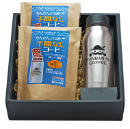 [ギフト52] 南蛮屋マグボトル&手間なしコーヒー ギフトセット <本州送料無料>