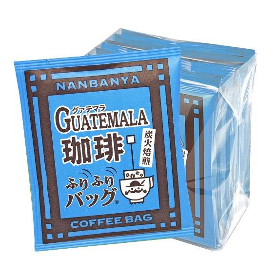 炭火焙煎『グァテマラ珈琲』ふりふりバッグ/10枚入