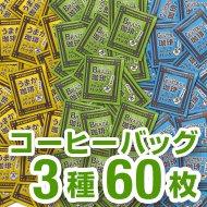 [本州送料無料]炭火焙煎コーヒーバッグ 3種 MIX/60枚入 お徳用セット