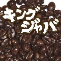 <img class='new_mark_img1' src='//img.shop-pro.jp/img/new/icons51.gif' style='border:none;display:inline;margin:0px;padding:0px;width:auto;' />キングジャバ/100g