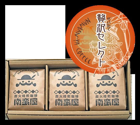 [ギフト8] 炭火焙煎コーヒー豆の詰め合せ『贅沢セレクト』ギフト Aセット <本州送料無料>