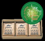 [ギフト10] 炭火焙煎コーヒー豆の詰め合せ『しっかりとしたコク』ギフトセット <本州送料無料>