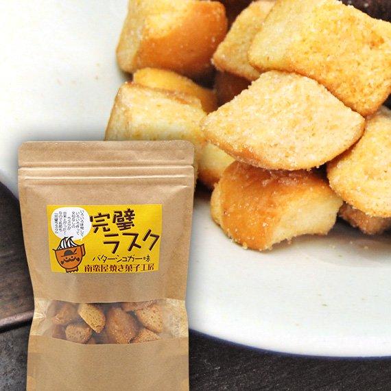 南蛮屋 焼き菓子工房『完璧ラスク』バターシュガー味