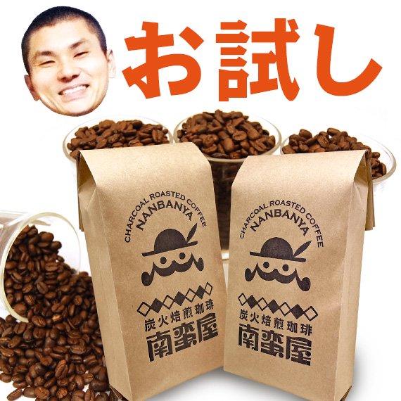 [本州送料無料]南蛮屋のコーヒーお試しセット(お一人様一回限り)