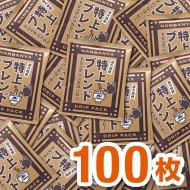 [本州送料無料]炭火焙煎『特上ブレンド』ドリップパック/100枚入 お徳用
