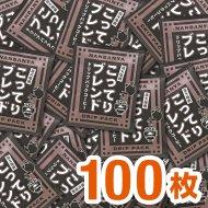 [本州送料無料]炭火焙煎『こってりブレンド』ドリップパック/100枚入 お徳用