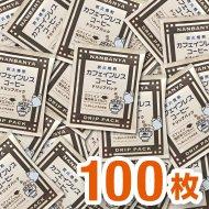 [本州送料無料]炭火焙煎『カフェインレスコーヒー』ドリップパック 〜濃厚味仕立て/100枚入 お徳用