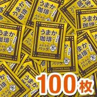 [本州送料無料]炭火焙煎『うまか珈琲』ふりふりバッグ/100枚入 お徳用