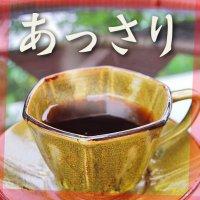おすすめコーヒーセット『あっさり風味』