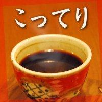 おすすめコーヒーセット『こってり風味』
