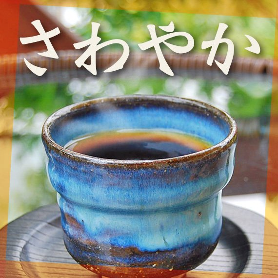 おすすめコーヒーセット『さわやか風味』