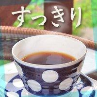 おすすめコーヒーセット『すっきり風味』