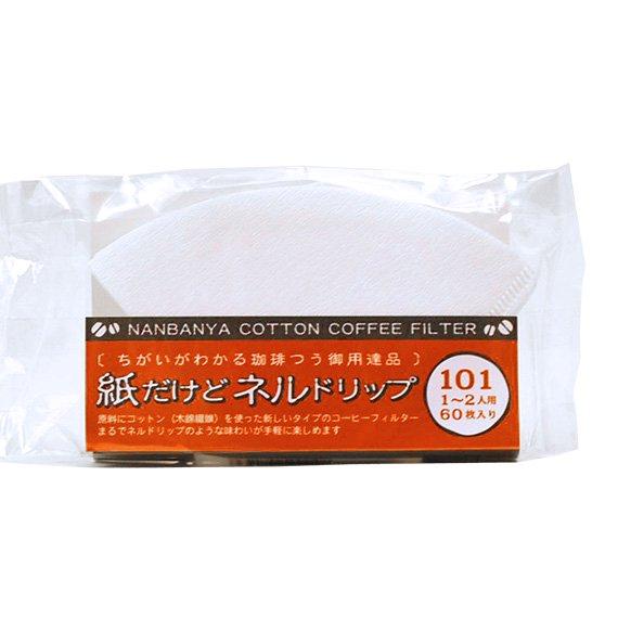 紙だけどネルドリップ ~コットンパワー・コーヒーフィルター 101(1~2人用)