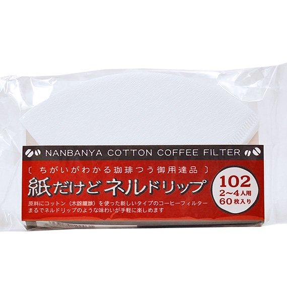 紙だけどネルドリップ 〜コットンパワー・コーヒーフィルター 102(2〜4人用)/60枚入