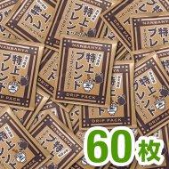 [本州送料無料]炭火焙煎『特上ブレンド』ドリップパック/60枚入 お徳用