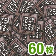 [本州送料無料]炭火焙煎『こってりブレンド』ドリップパック/60枚入 お徳用