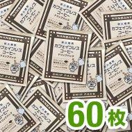 [本州送料無料]炭火焙煎『カフェインレスコーヒー』ドリップパック 〜濃厚味仕立て/60枚入 お徳用
