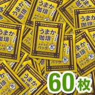[本州送料無料]炭火焙煎『うまか珈琲』ふりふりバッグ/60枚入 お徳用