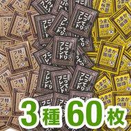 [本州送料無料]炭火焙煎ドリップパック&コーヒーバッグ おすすめ人気3種 MIX/60枚入 お徳用セット
