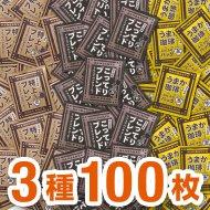 [本州送料無料]炭火焙煎ドリップパック&コーヒーバッグ おすすめ人気3種 MIX/100枚入 お徳用セット