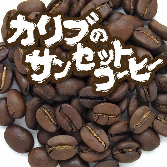 カリブのサンセットコーヒー
