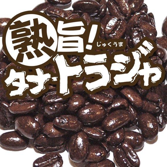 熟旨 タナ・トラジャ/100g
