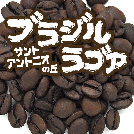 ブラジル ショコラ[南蛮屋オリジナル]/100g