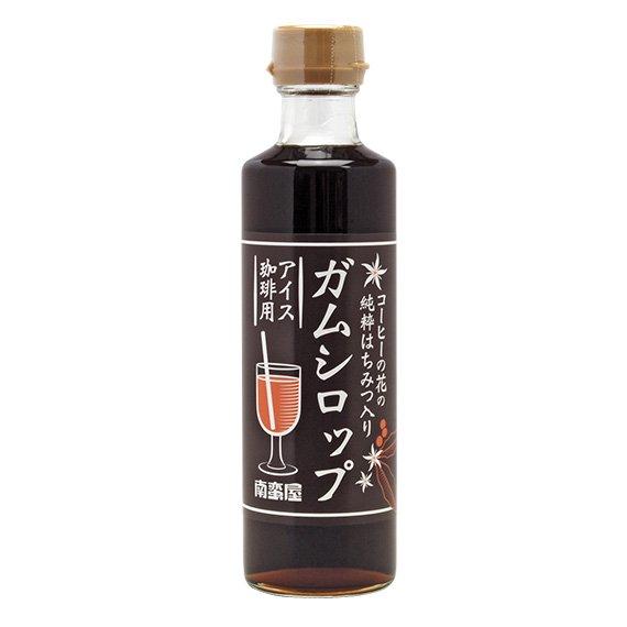 南蛮屋 国産蜂蜜入りガムシロップ(アイスコーヒー用)