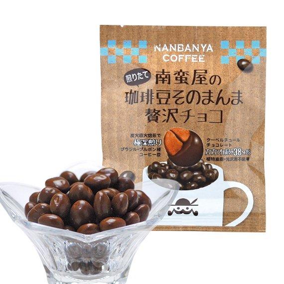 南蛮屋の珈琲豆そのまんま贅沢チョコ