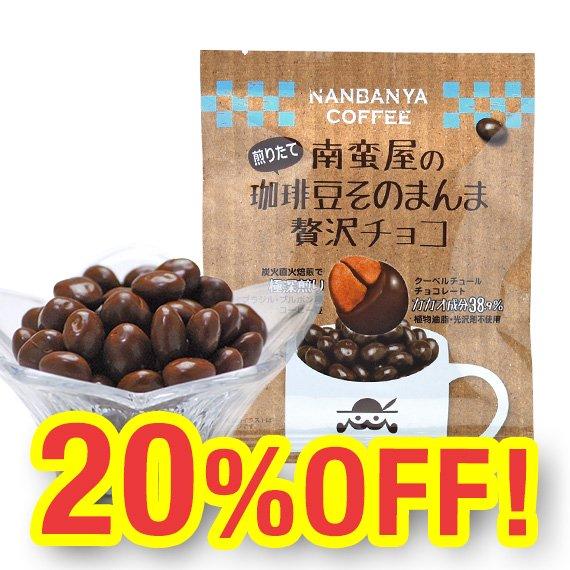 南蛮屋の煎りたて珈琲豆そのまんまチョコ