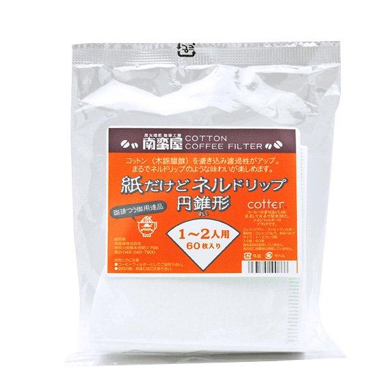 紙だけどネルドリップ【円錐形】 ~コットンパワー・コーヒーフィルター 101(1~2人用)