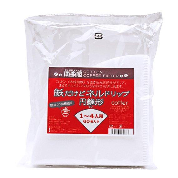 紙だけどネルドリップ【円錐形】 ~コットンパワー・コーヒーフィルター 102(1~4人用)