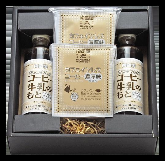 [ギフト44] 南蛮屋のカフェインレスコーヒー ギフトセット <本州送料378円>