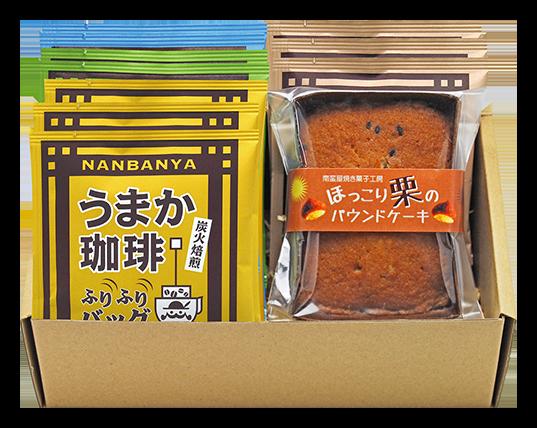 [ギフト46] ほっこり栗のパウンドケーキ&コーヒーのギフト Cセット