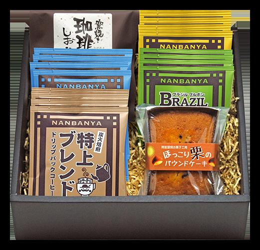 [ギフト49] ほっこり栗のパウンドケーキ&コーヒーのギフト Bセット <本州送料無料>