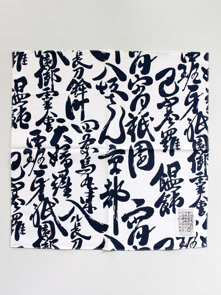 BUENA VISTA | ブエナビスタ バンダナ 漢字 #WHITE